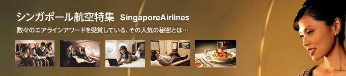 シンガポール航空特集