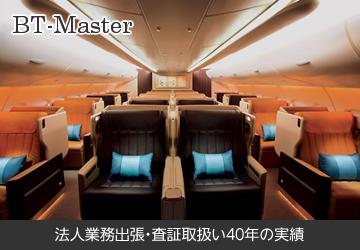 BT-Master