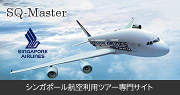 SQ-Master
