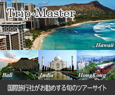 Trip-Master